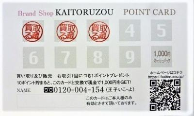 KAITORUDOU POINT CARD