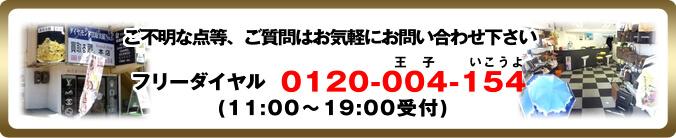 フリーダイヤル:0120-004-154
